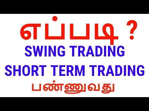 எப்படி SWING TRADING, SHORT TERM TRADING பண்ணுவது?    Swing Trading Secrets    Tamil Share, Swing Trading Forex Quotes