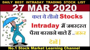 Best intraday trading stocks for 27 MAR 2020 | Intraday trading strategies|Intraday trading tips|