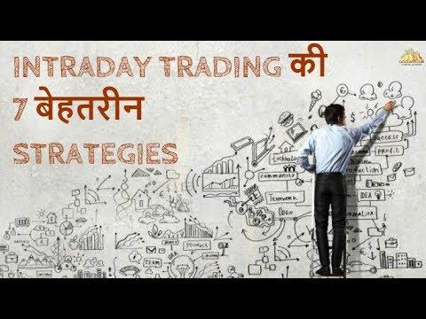 7 Intraday Trading Strategies in Hindi