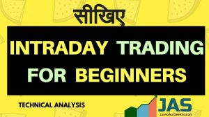 Stock Market Intraday Trading for Beginners India  - What is Intraday and how to start Trading