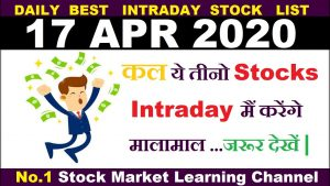 Best intraday trading stocks for 17 APR 2020 | Intraday trading strategies|Intraday trading tips|