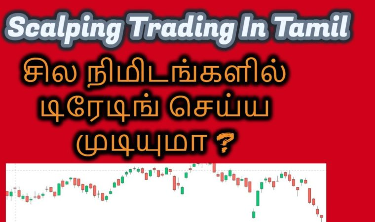 Scalping Trading in Tamil | Tamil Share | Intraday Trading Strategy