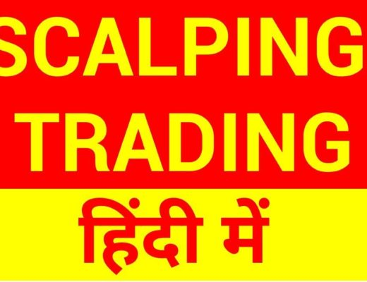 What is Scalping? How Scalpers Make Profit in Stock Market?