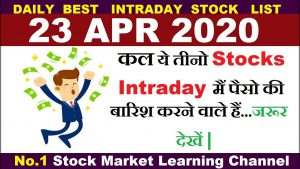 Best intraday trading stocks for 23 APR 2020 | Intraday trading strategies|StockMarketHacks|