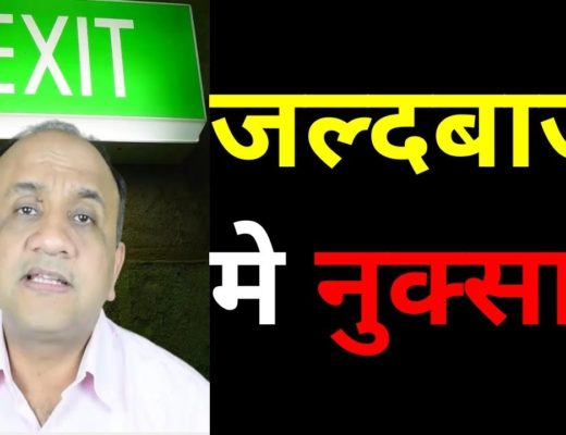 Stock EXIT Strategy – How to maximize your PROFIT and reduce Losses (Hindi)